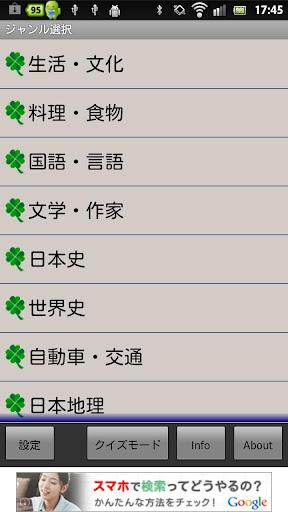 u96d1u5b66u30fbu5e38u8b58u554fu984c9000u554f 4.6.4 Windows u7528 1