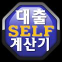 셀프대출계산기 icon