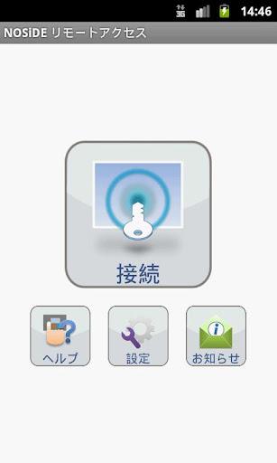 NOSiDE Remote Access 1.2.0 Windows u7528 1