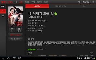 Screenshot of 올레tv가이드 for Tablet