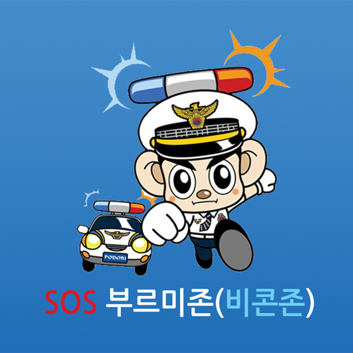SOS 부르미존(비콘존) 通訊 App LOGO-硬是要APP