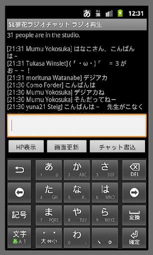 SL夢花ラジオチャット