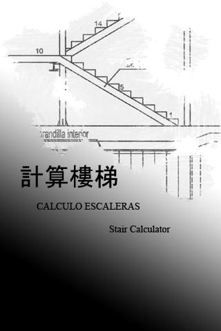 樓梯計算專業