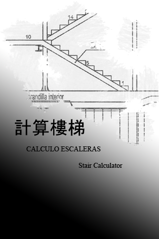 Stair Calculator  ( Chino ) - screenshot