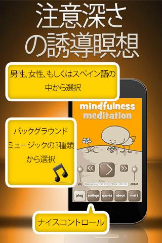 注意深さの誘導瞑想