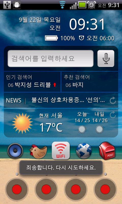 NLock(커스텀 잠금화면) - screenshot