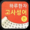 하루한자 만화로 배우는 사자성어편 icon
