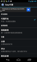 Screenshot of Easy代理(免费翻墙不用ROOT)