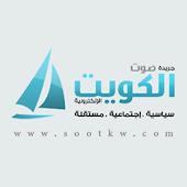 تطبيق جريدة صوت الكويت