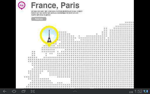 트래블팟 : 프랑스 파리편