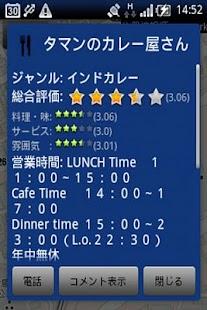 食べ地図Free- screenshot thumbnail