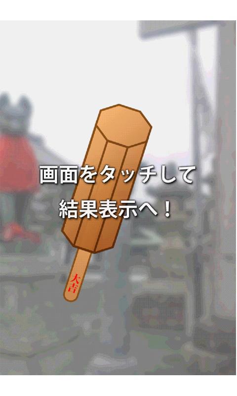 巫女さんおみくじ- screenshot
