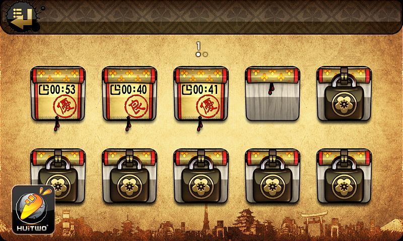 日之煉- screenshot
