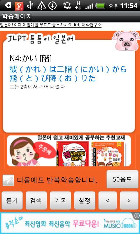 JLPT 꾸준히 일본어 ( N4,N5 )- screenshot