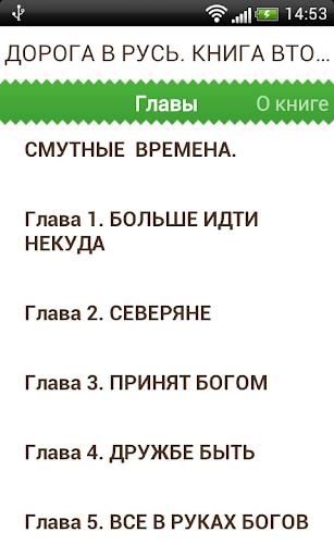 Дорога в Русь. Книга вторая
