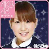 AKB48きせかえ(公式)中田ちさと-WW-