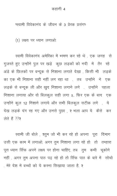 on swami dayanand saraswati in hindi short essay on swami vivekananda ...