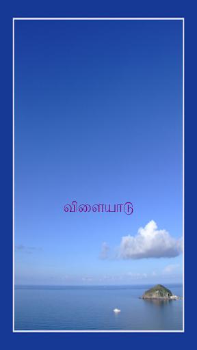 Tamil Word Puzzle