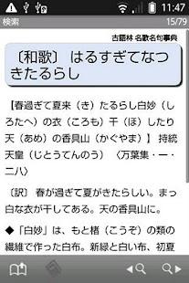 玩免費書籍APP|下載古語林 名歌名句事典(「デ辞蔵」用追加辞書) app不用錢|硬是要APP