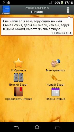Русская Библия PRO