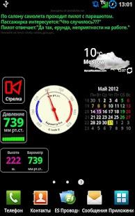 Годовой календарь– уменьшенный скриншот