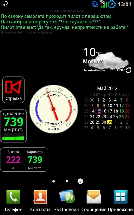 Годовой календарь– скриншот