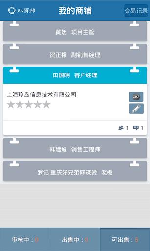 玩社交App 外貿邦免費 APP試玩