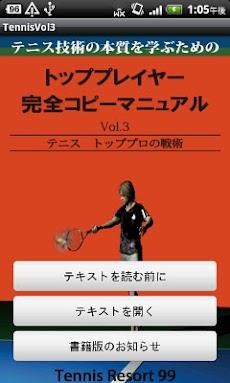 最新テニス技術の教科書Vol.3のおすすめ画像1
