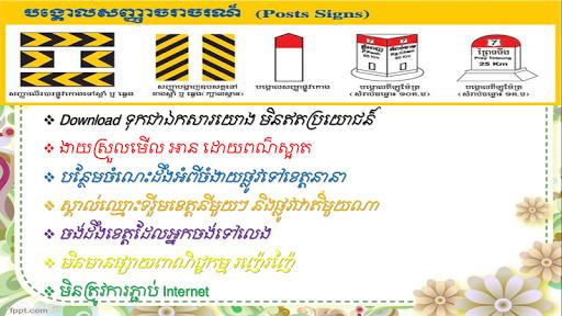 Khmer Distance Phnom Penh