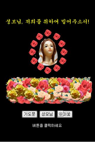성모 마리아 장미 꽃다발 천주교 성당 기도문 묵주 기도
