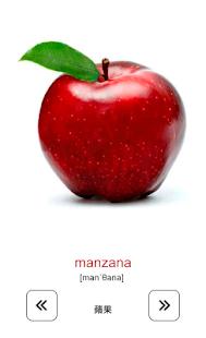 玩免費教育APP 下載遊玩和學習。西班牙語 free app不用錢 硬是要APP