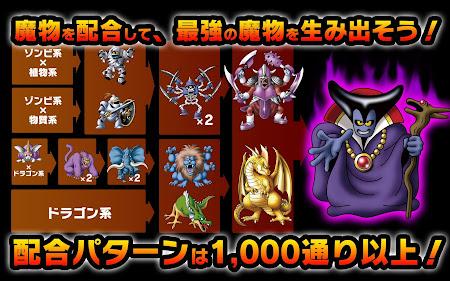 ドラゴンクエストモンスターズWANTED! 3.2.7 screenshot 368597