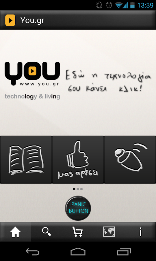 You.gr- screenshot