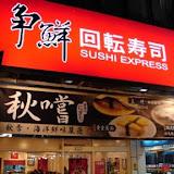 爭鮮迴轉壽司(北港家樂福店)