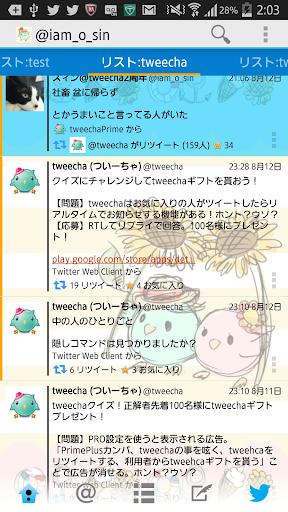 tweechaテーマP:ひまわりピィちゃん