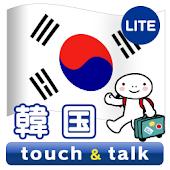 指さし会話 韓国 韓国語 touch&talk  LITE