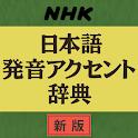 NHK日本語発音アクセント辞典 新版 icon