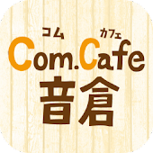 Com.Cafe 音倉 for Android