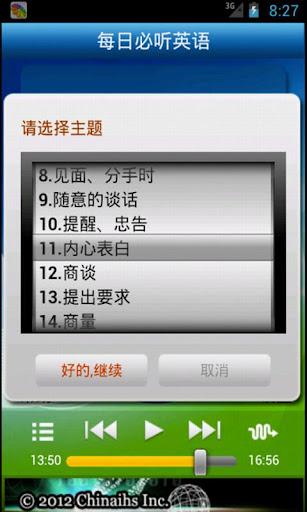 玩免費教育APP|下載每日必聽英語 美國口語8000句 app不用錢|硬是要APP