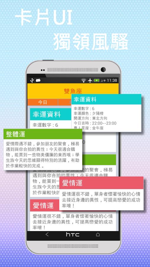 呱呱星座 - screenshot