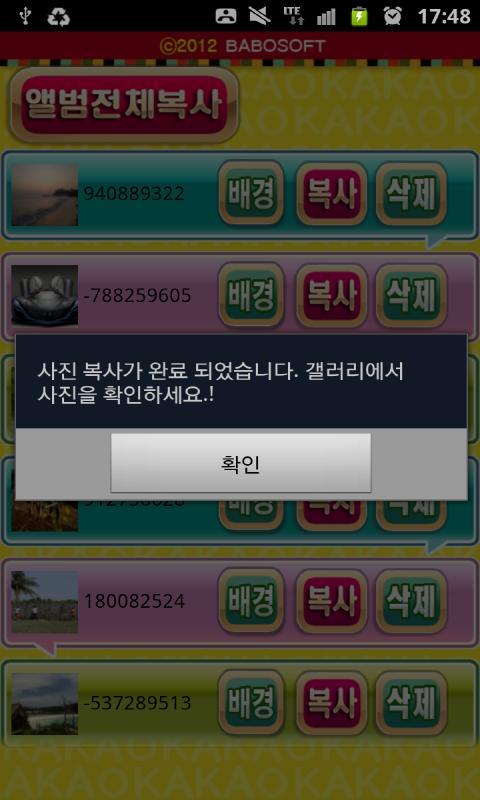 카스앨범(카스사진저장) - screenshot