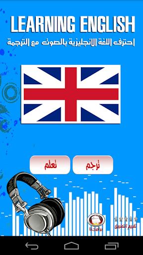 ترجم وتعلم اللغة الأنكليزية