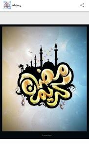 بطاقات رسائل رمضان والعيد 2015 Screenshot 4