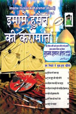 Imame Husain Ki Karamaat Hindi - screenshot