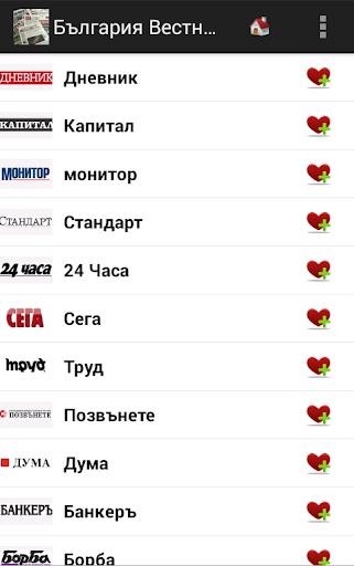 България Вестници и Новини