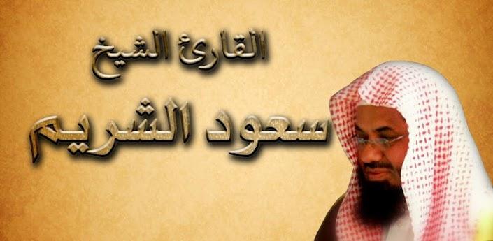 القران الكريم الشيخ سعود الشريم
