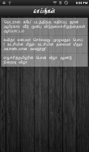 Thiruma.net