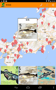 GYOTAKU ~ a new fishing tool ~ screenshot 2