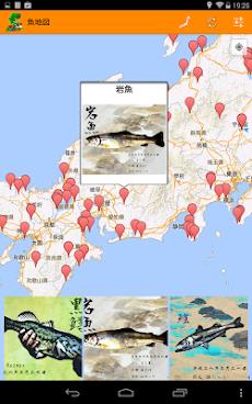 魚拓カメラ ~釣り革命~のおすすめ画像3