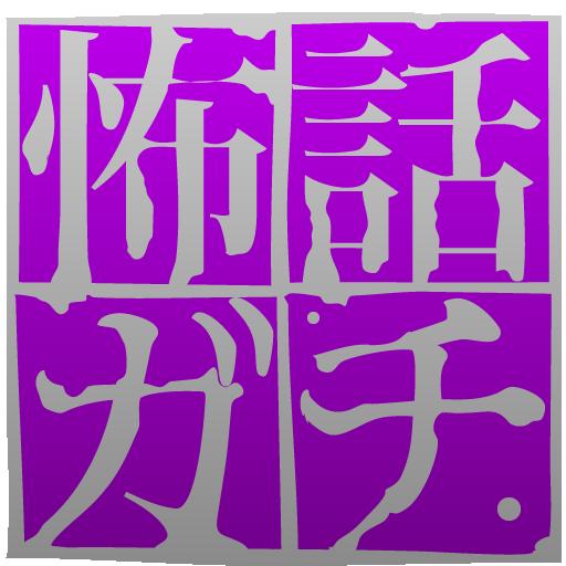怖い話 ガチ編 怖すぎて失禁しちゃうぅぅ!!!!! file APK Free for PC, smart TV Download